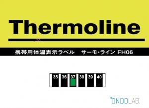サーモライン FH06