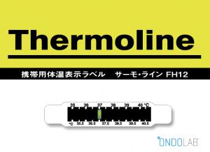 サーモライン FH12